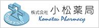 株式会社 小松薬局