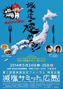 減塩サミット in 広島 2014